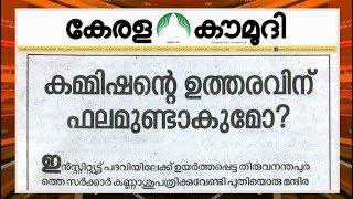 കമ്മിഷന്റെ ഉത്തരവിന് ഫലമുണ്ടാകുമോ?   Keralakaumudi Editorial   NewsTrack 02