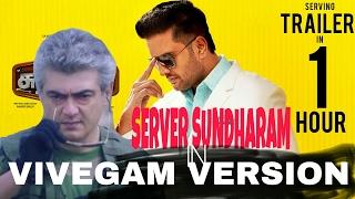 Server Sundaram Trailor| VIVEGAM Version| AVM CREATIONS