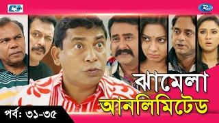 Jhamela Unlimited | Episode 31 - 35 | Bangla Comedy Natok | Mosharrof Karim | Shamim Zaman | Prova