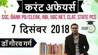 December 2018 Current Affairs in Hindi 07 December 2018 - SSC CGL,CHSL,IBPS PO,RBI,State PCS,SBI