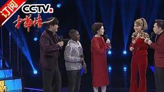 《中华情》 20180215 中非广场舞喜迎新春 乌兰图雅对战小土豆 | CCTV中文国际
