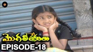Episode 18 of MogaliRekulu Telugu Daily Serial || Srikanth Entertainments