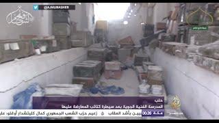 سوريا اليوم - المدرسة الفنية الجوية في حلب بعد سيطرة كتائب المعارضة السورية عليها
