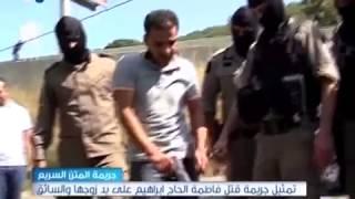 حصرياً الإعلامي منهل عبدالقادر يمثل جريمة قتله  لزوجته بالفيديو