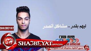 ميشو جمال صاحب جدع اغنيه جديدة 2017 حصريا على شعبيات Misho Gamal Sahib Gada2
