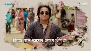 Jhari | Autumnal Moon | Lyrical Video | Bangla New Song | 2017