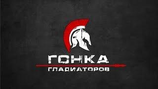 Гонка Гладиаторов 23/10/2016