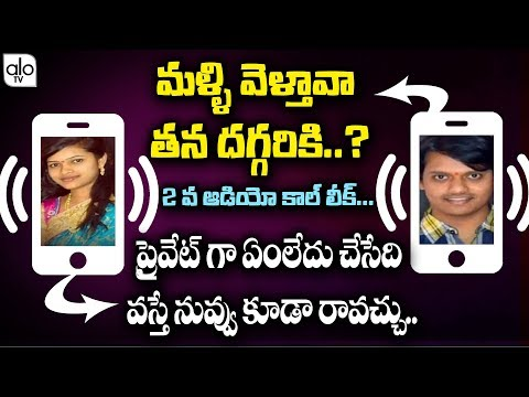 Xxx Mp4 Prashanth Pavani 2nd Audio Call Leaked Phone Call Conversation Telugu News Alo TV Channel 3gp Sex