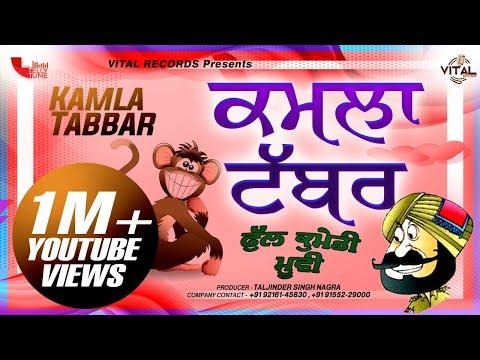 Punjabi Short Comedy Film | Kamla Tabbar | New Funny Movies 2015 | Full Movie
