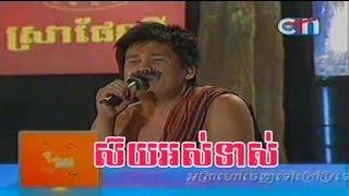 New CTN Khmer comedy 2013   ស៊យអស់ទាស់