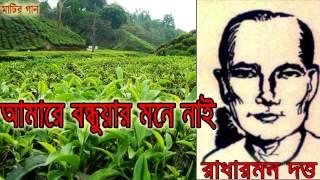 মনে নাই গো, আমারে   Radha Romon, Sylhet Region Folk