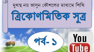 Easy method of learning trigonometric theory in bangla tutorial step by step.Easy system. Part-1