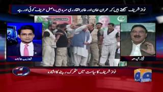 Aaj Shahzaib Khanzada Kay Sath - 10 August 2017 uploaded on 4 month(s) ago 1495 views