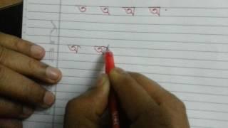 হাতের লেখা সুন্দর ও দ্রুত শিখুন--part -1 / Advanced Handwrting School