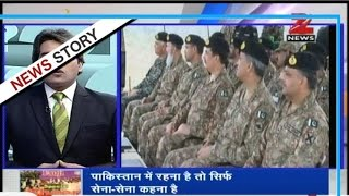 DNA: Analysis of Pakistan army
