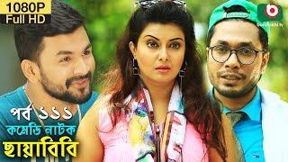 কমেডি নাটক - ছায়াবিবি | Bangla New Funny Natok Chayabibi EP 111 | AKM Hasan & Jamil | Drama Serial
