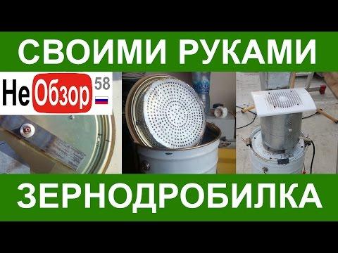Зернодробилки своими руками из пылесоса