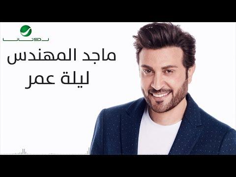 Xxx Mp4 Majid Al Mohandis Lelat Omor With Lyrics ماجد المهندس ليلة عمر بالكلمات 3gp Sex