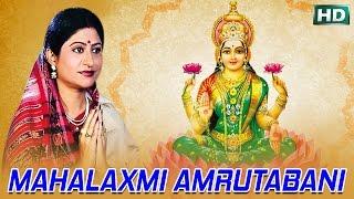 MAHALAXMI AMRUTABANI ମହାଲକ୍ଷ୍ମୀ ଅମୃତବାଣୀ     Namita Agrawal    SARTHAK MUSIC