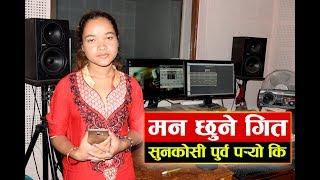 मनै आनन्द बनाउने गित   By Pratima Bishwakarma   Sunakosi Purba Paryo  ki   Heart Toching Song