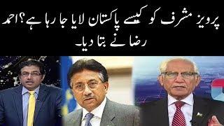 Pervez Mushrraf Game over ? @ Q   Neo News