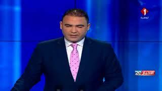 النشرة الرئيسـيّة للأخبار ليوم 21 / 08 / 2017