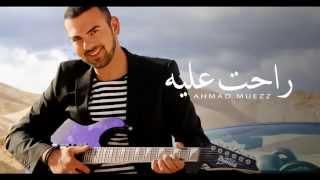 أحمد معز - راحت عليه (الأغنية كاملة)