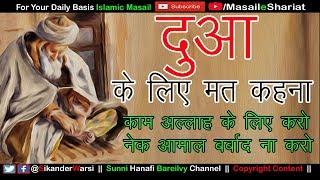अंदाज़े सूफियाना | Sadqa Dete Waqt Dua Ki Arz Karna Kaisa | Ek Hadis e Pak Ka Khulasa |