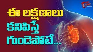 Heart Attack Symptoms In Telugu | Heart Disease | Health Facts