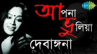 images Apona Bhulia Debangana Sarker Rabindra Sangeet Bengali Juke Box