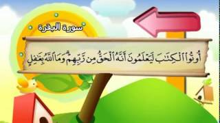 Learn the Quran for children : Surat 002 Al-Baqarah (The Cow)