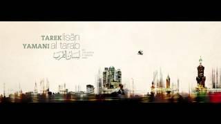 Tarek Yamani: Muwashah Hibbi Zurni | طارق يمني: موشح حبي زرني