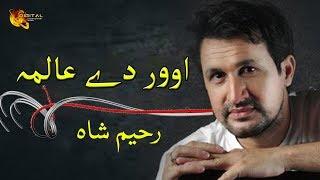 Oor De Alama Chapera Oor De | Singer Rahim Shah | Pashto Hit Song |