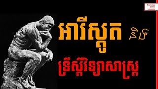 Aristotle Theory and Science in Khmer | Success Reveal