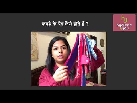 मासिक धर्म में कपड़े के पैड: क्या? क्यों? कैसे?