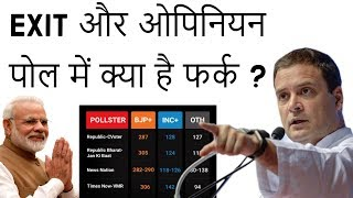 Exit और ओपिनियन पोल में क्या है फर्क ? Difference between Exit Poll and Opinion Poll Explained