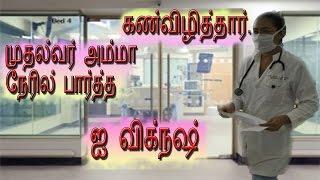 CM Jayalalithas Eyes r Opened - Whatsapp Leaked Video News -முதல்வர் அம்மா கண்திறப்பு, வாக்குமூலம்