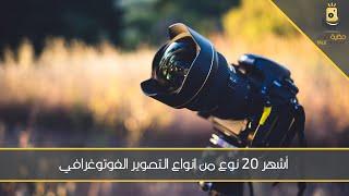 أشهر ٢٠ نوع من انواع التصوير الفوتوغرافي