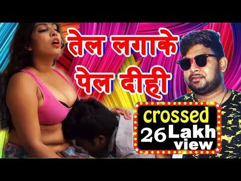Xxx Mp4 Bhojpuri Hot Songs 2017 तेल लगाके पेल दिही Tel Laga Ke Pel Dihi Bhojpuri Dj 3gp Sex