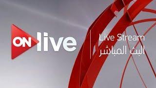 ON live Live Streaming - البث المباشر لقناة أون تي في