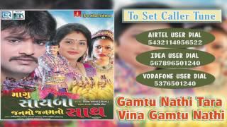 Gamtu Nathi Tara Vina Gamtu Nathi (Full SONG) | Rakesh Barot,Harini Ahir | New Gujarati Movie Song