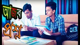 ছাত্র শিক্ষক যুদ্ধ || Teacher Vs Student War || New Bangla Funny video|| MojaMasti