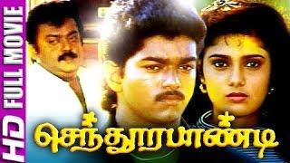 Tamil Full Movies | Senthoorapandi | Vijay [Tamil Movies Full Movie New Releases Coming]