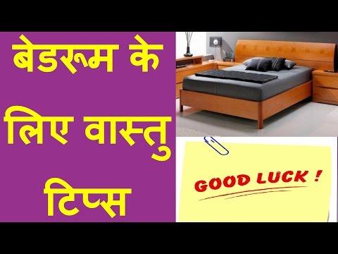 बेडरूम के लिए वास्तु टिप्स - Vastu Tips For Bedroom - Bedroom Ke Liye Vastu Tips