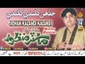 NEW SINDHI SONG JIDHAN KALANDI KALANDI BY MASTER MANZOR ALBUM 14