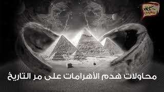معلومات مذهلة لا تعرفها عن الأهرامات | خد عندك  كلام معلمين مع أحمد يونس
