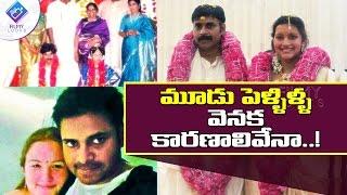 Shocking reasons Behind Pawan Kalyan's 3 Marriages || Pawan kalayan || Renu Desai