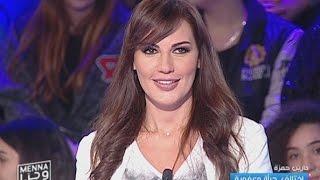 Menna w jerr - 05/12/2016 - دارين حمزة ،  إختلاف، جرأة وعفوية