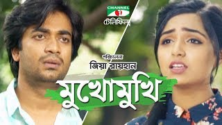 মুখোমুখি | Bangla Telefilm | Hemi | Shamol Mawla | Azad | Channel i TV