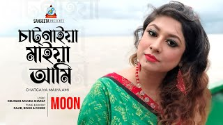 Chatgaiya Maiya Ami - Moon - Full Music Video
